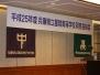 2013年総会・懇親会