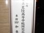 2012年総会・懇親会
