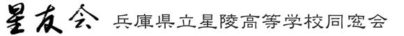 兵庫県立星陵高等学校同窓会 星友会