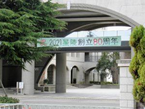2021年 星陵高校は創立80周年を迎えます